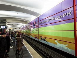 New metro stations Lesoparkovaya and Bittsevsky Park opened in Moscow