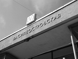 The Vasileostrovskaya station is open after major repairs